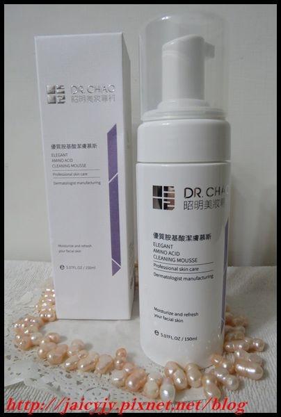 【體驗分享】DR.CHAO昭明美妝專科-優質胺基酸潔膚慕斯-春夏美肌口碑推薦