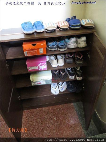 【特力屋】麥堤透氣雙門鞋櫃 愛鞋終於找到舒適的家