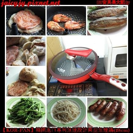 【KOR-PAN】韓國進口專利無煙設計圓型無煙鍋-廚房不用再需要抽油煙機