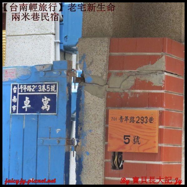 【2014台南輕旅行】兩米巷民宿 老宅新生命..延續昔日美好時光