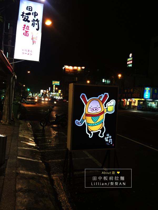 高雄 About 吃 田中板前拉麵-自由店 日本路邊拉麵攤位的氛圍