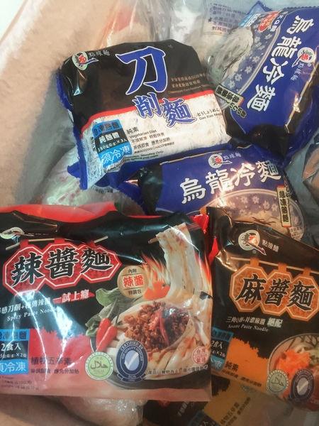 【宅配美食】快速乾拌麵/冷凍方便麵/快速料理/點線麵