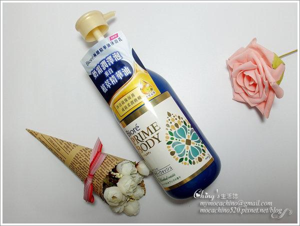 極緻精華油沐浴乳 (1).jpg