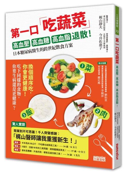 第一口吃蔬菜-立體書封-大.jpg