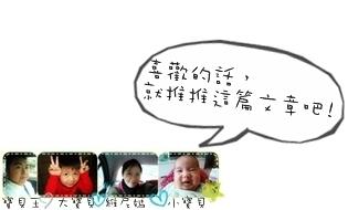 【生日禮物】送給寶貝王