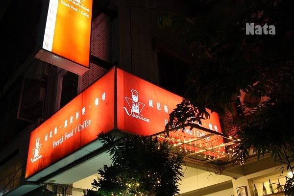 [台中市]愛在。威尼斯歐法料理- - FashionGuide華人第一女性 ...