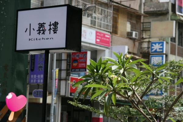 【高雄午餐】新田路小義樓kitchen - FG部落格 - FashionGuide
