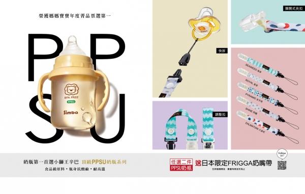 奶瓶第一首選小獅王辛巴 頂級PPSU奶瓶系列