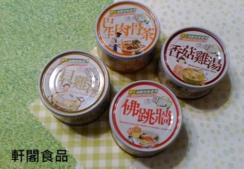 宅配【軒閣食品】鮮盒子湯品罐頭,料多實在,一罐不到100大卡的低卡罐頭,是低熱量宵夜的好選擇