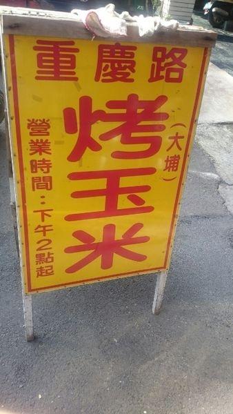 【食記】屏東 重慶路 大埔烤玉米