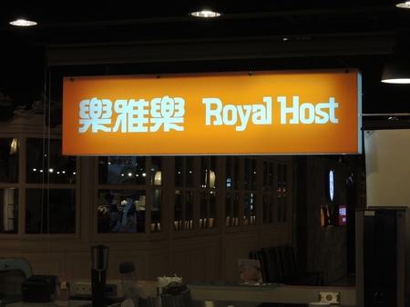食記*Royal Host 樂雅樂家庭餐廳 初體驗