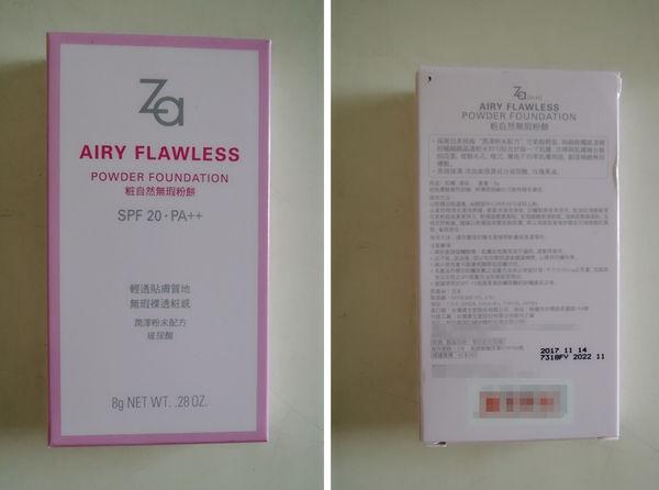 【彩妝體驗】Za粧自然無瑕粉餅 粉色系包裝