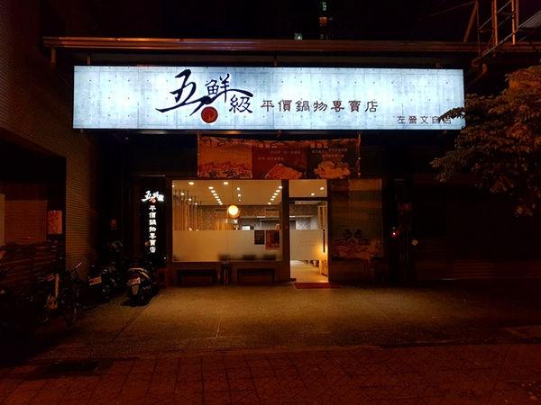 【食記體驗】五鮮級平價鍋物