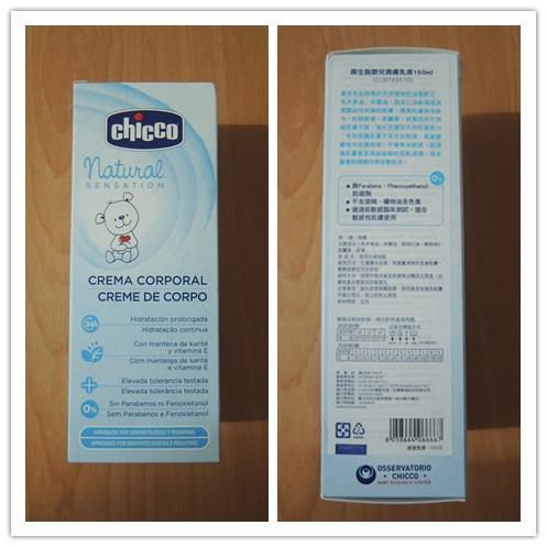 【居家體驗】Chicco原生脂嬰兒潤膚乳液