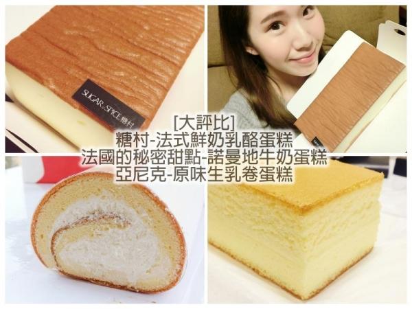 [彌月蛋糕] 糖村-法式鮮奶乳酪蛋糕x法國的秘密甜點-諾曼地牛奶蛋糕x亞尼克-原味生乳卷蛋糕,大評比