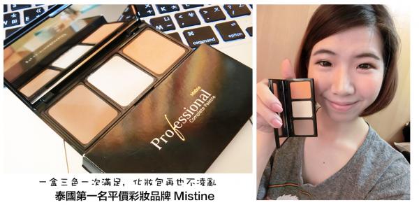 [彩妝]♥♥ 泰國彩妝Mistine/Professional 三色修容腮紅組,三種滿足一次擁有,化妝包不再化妝包不再凌亂