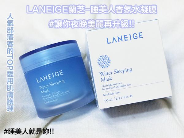 [保養]LANEIGE蘭芝-睡美人香氛水凝膜,讓你夜晚美麗再升級!!