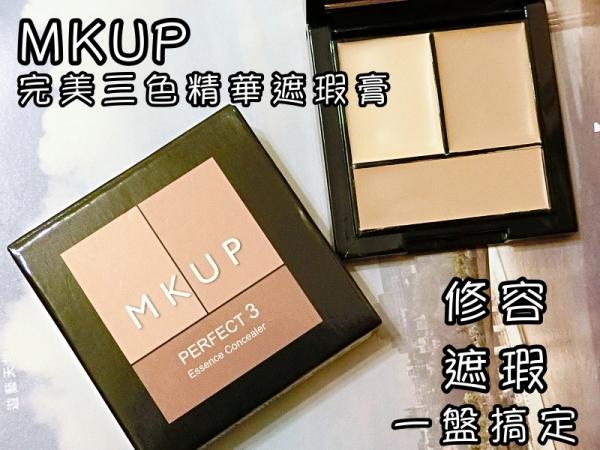 [彩妝] MKUP完美三色精華遮瑕膏-修容x遮瑕一盤搞定