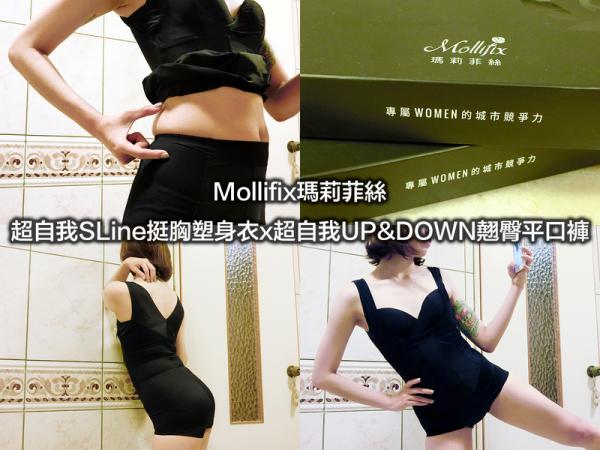 [美體] Mollifix瑪莉菲絲-超自我SLine挺胸塑身衣x超自我UP&DOWN翹臀平口褲