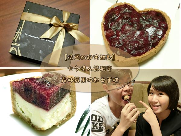 [美食/甜點]七夕情人節限定!!法國的秘密甜點『森林莓果佐起士蛋糕』酸甜的滋味真幸福
