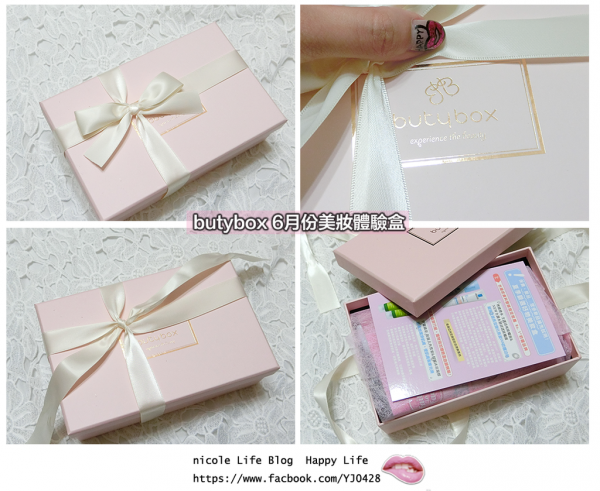 [購物] butybox 美妝體驗盒小小金錢大大享受,各式各樣的體驗就在這邊