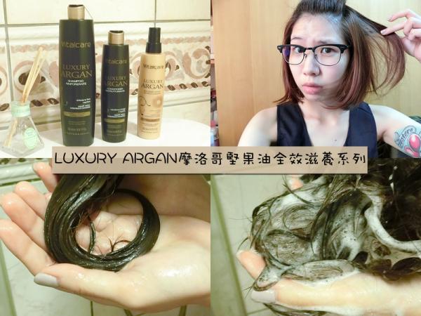 [美髮] LUXURY ARGAN摩洛哥堅果油全效滋養系列 (洗x潤)