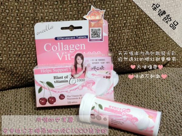 [保健飲品]♥♥ 安卡拉公主膠原維他命C1000發泡錠,怎麼喝都美麗!