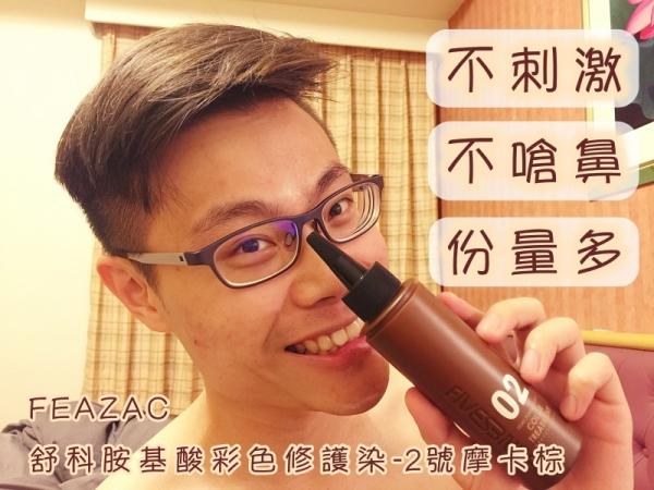 [髮] FEAZAC舒科胺基酸彩色修護染-2號摩卡棕