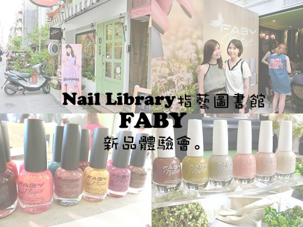[美甲]Nail Library指藝圖書館-義大利FABY指甲油新品體驗發表會