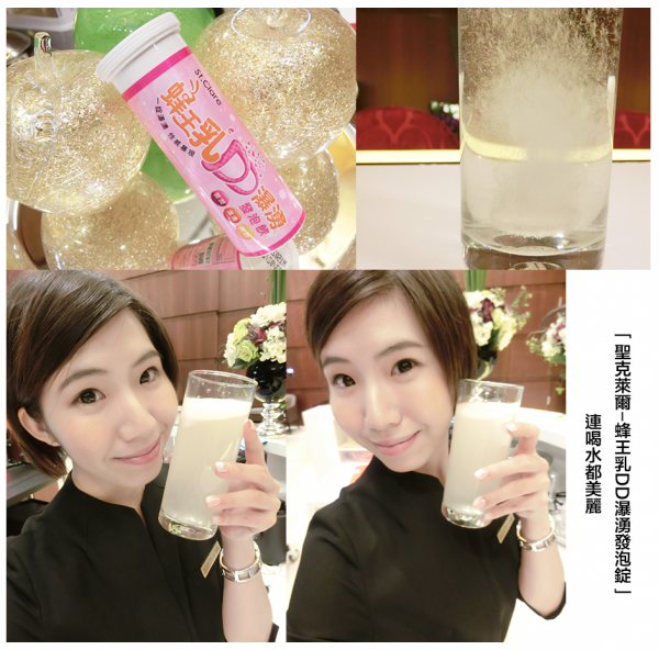 [生活]♥♥保養飲品「聖克萊爾-蜂王乳DD瀑湧發泡錠」連喝水都美麗