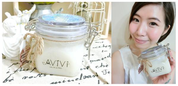 [臉部保養]小資女孩大大享受,花小錢也能享受SPA等級保養「AViVi-微晶海洋膠原保濕凝膜」