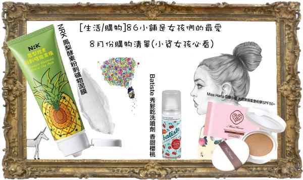 [生活/購物]86小舖是女孩們的最愛♡8月份購物清單(小資女孩必看)