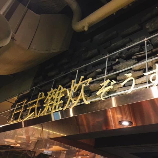 [美食] 高雄MLD台鋁-日式雜炊 清爽火鍋