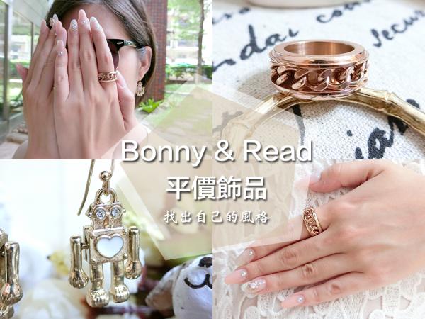 [飾品]超平價飾品no.1『Bonny & Read』百元飾品,永無止盡的夯!!