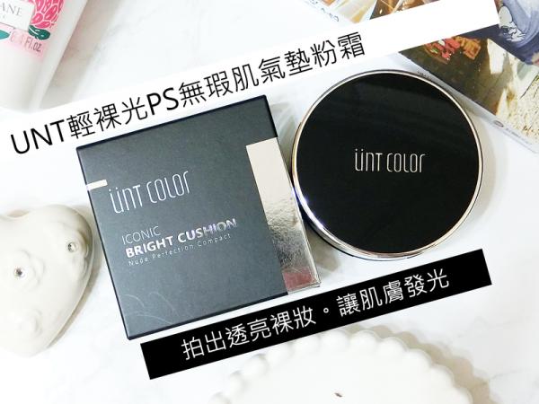 [彩妝] UNT輕裸光PS無瑕肌氣墊粉霜,簡單拍出透亮裸妝肌膚持續發亮