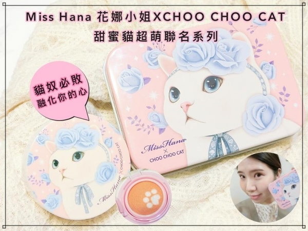 [彩妝]Miss Hana 花娜小姐X CHOO CHOO CAT甜蜜貓超萌聯名系列  跨界聯名的新火花 澎澎氣墊腮紅/水蜜桃布蕾/經典眼膠筆鐵盒限定組