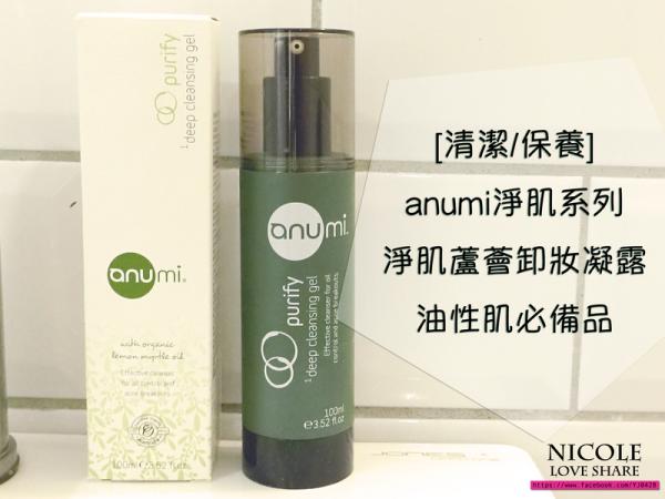 [清潔/保養] anumi淨肌系列 淨肌蘆薈卸妝凝露 油性肌必備品