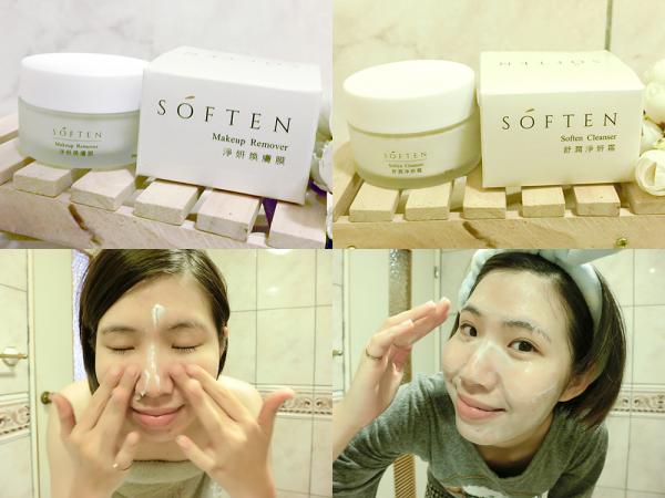 [臉部保養]台灣自創保養品牌「soften」肌底煥采組合/舒潤淨妍霜/淨妍煥膚膜,在家簡單煥膚保養清潔肌膚完全難不倒它
