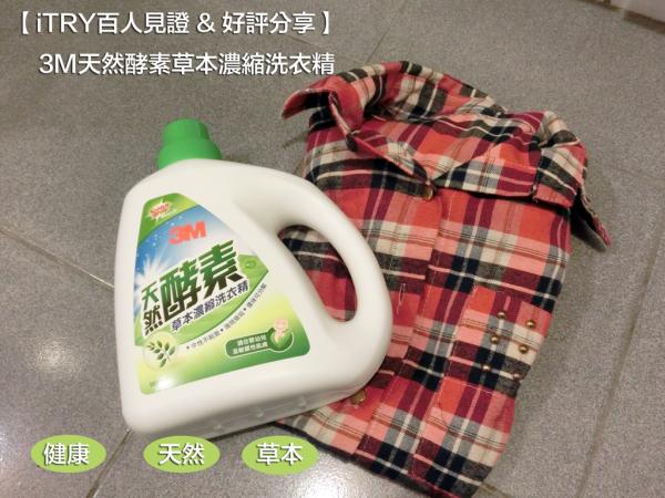 [日常生活]♥♥ 【洗衣精推薦】百人見證&好評分享.3M天然酵素草本濃縮洗衣精