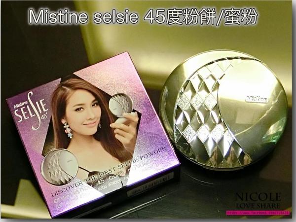 [彩妝] 泰國Mistine selsie 45度粉餅/蜜粉