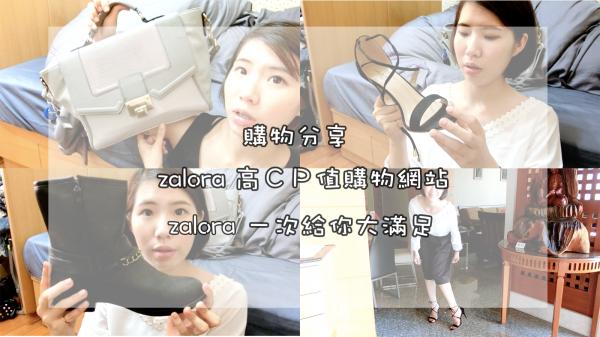 [購物分享]輕熟女必逛ZALORA台灣購物網站,超好逛超好買!完全0誤差率!!(影)