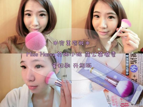[工具]Miss Hana 花娜小姐 蒲公英撩雲 蜜粉刷 升級版