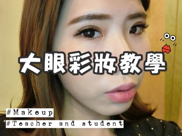 [教學] 大眼彩妝教學x大地色系彩妝法 (影)
