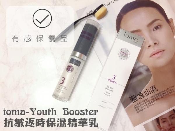 [保養] ioma-Youth Booster抗皺返時保濕精華乳 來自法國高科技護膚抗老保養品!