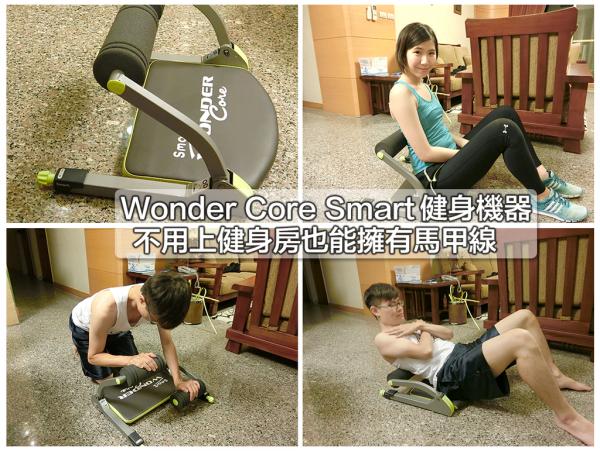 [健身/運動]在家也能擁有馬甲線萬達康wondercore Core Smart健身器材(影)