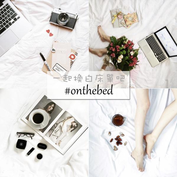 [居家] 一起換白床單吧!!#onthebed 一起讓床單融入生活