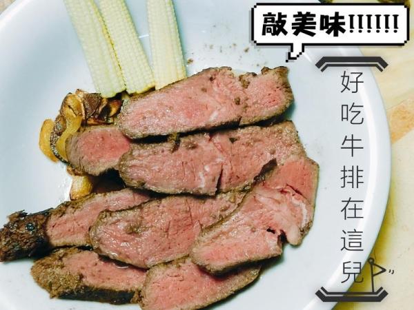 [美食] 法魔房廚x都會慢食工作室  頂級牛排在家也享受的到