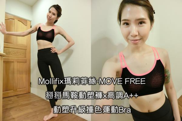 [運動]Mollifix瑪莉菲絲-MOVE FREE 掰掰馬鞍動塑褲x高調A++動塑升級撞色運動Bra