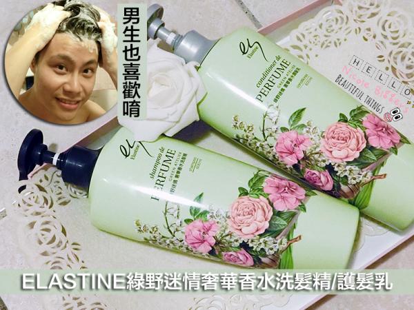 [美髮] ELASTINE伊絲婷香水洗髮精,讓妳成為回頭率女神,無矽靈讓大家好安心
