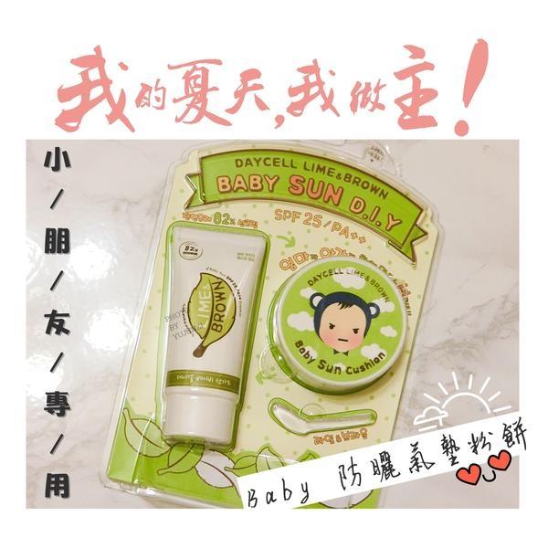 [BABY] DAYCELL 兒童專用 BABY天然氣墊防曬霜 SPF25 PA++